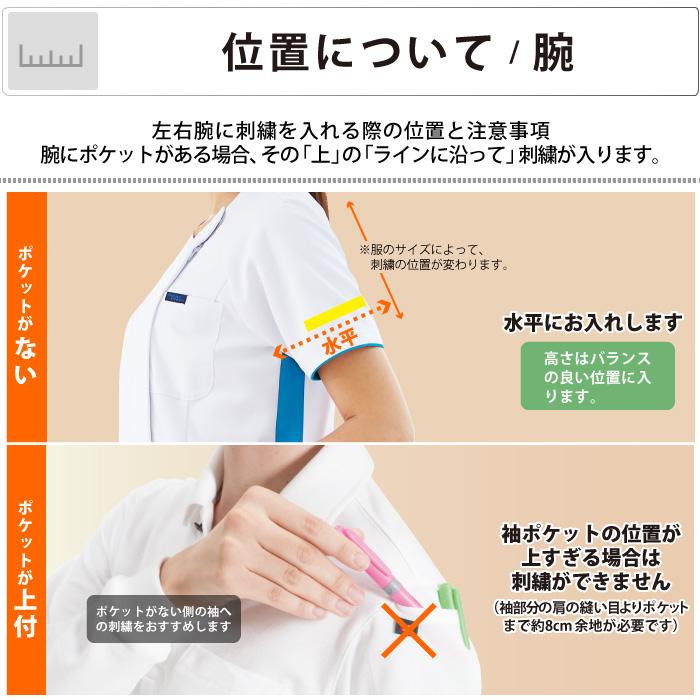 ネーム加工 右胸+左上腕
