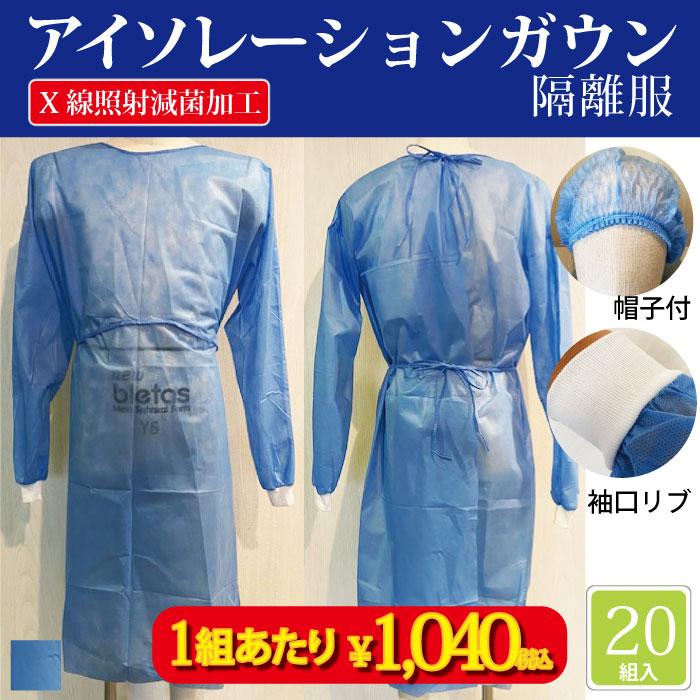 [チトセ] CH-1 アイソレーションガウン(隔離服)4袋セット(1袋-5組入)