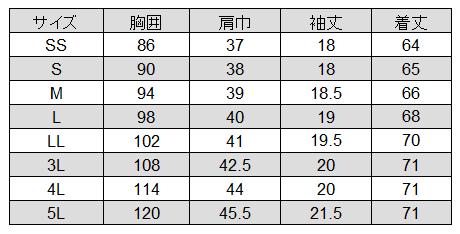 [Lumiere] 861700 レディースジャケット
