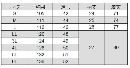 [Lumiere] 861303 メンズ半袖KCコート
