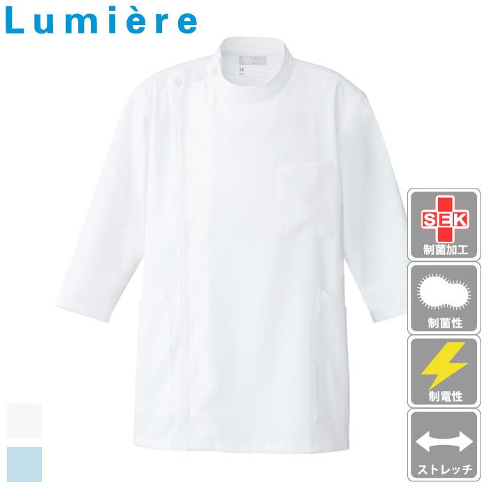 [Lumiere] 861305 メンズ八分袖KCコート