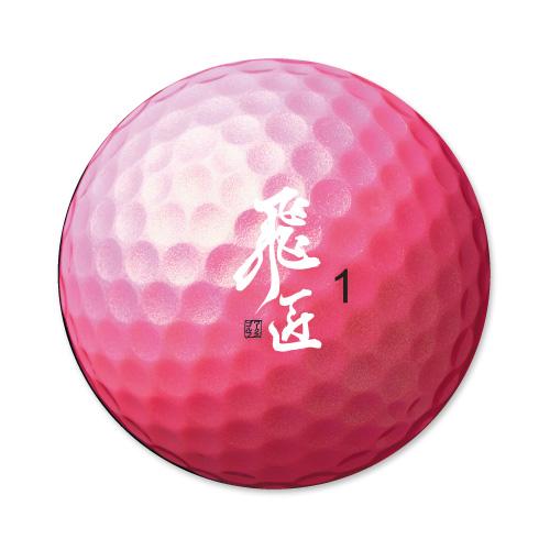 【高反発】飛匠 レディラベル ゴルフボール
