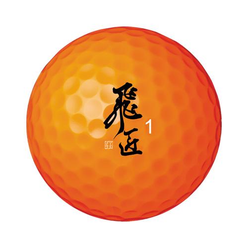 飛匠 イエローラベル 5ダースセット ゴルフボール