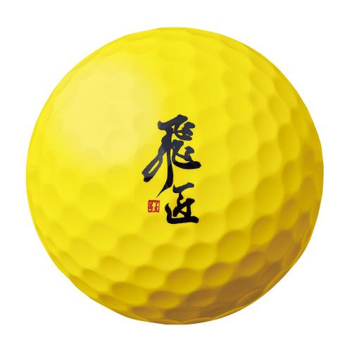 【高反発】 飛匠 レッドラベル Metcha Soft (めっちゃソフト) 2ダースセット