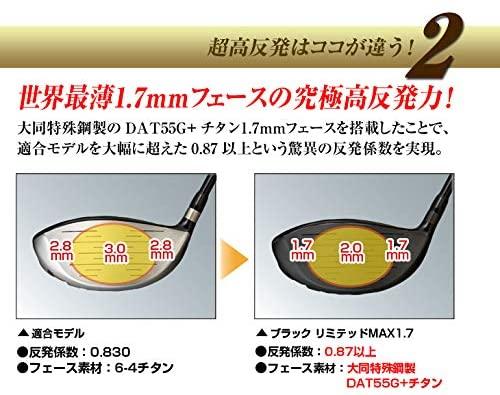 【WEB限定・再入荷】ハイパーブレード ガンマ ブラックプレミア MAX1.7 <超高反発>