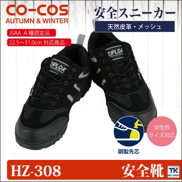 安全スニーカー 安全靴 セーフティースニーカー 鉄鋼製先芯 CO-COS コーコス セーフティースニーカー ひも cc-HZ-308