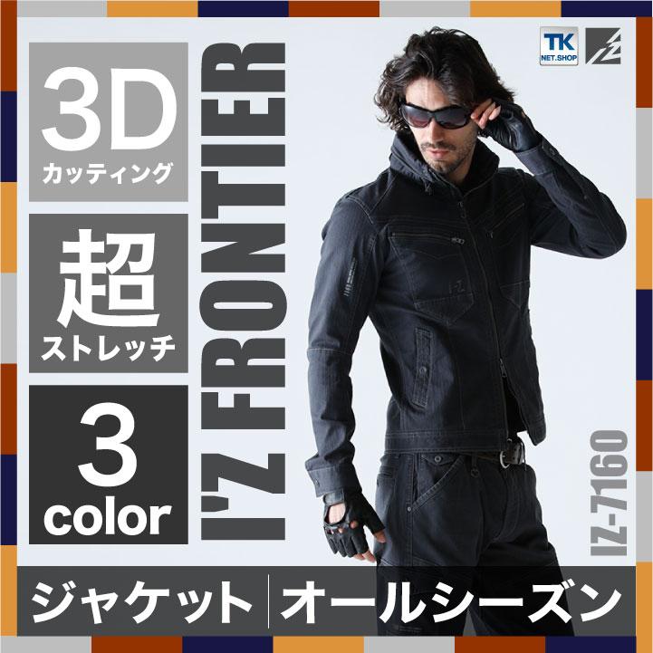 ストレッチ3D 作業ブルゾン 長袖ジャケット I'Z FRONTIER アイズフロンティア 作業服 作業着 作業ジャンパー if-7160