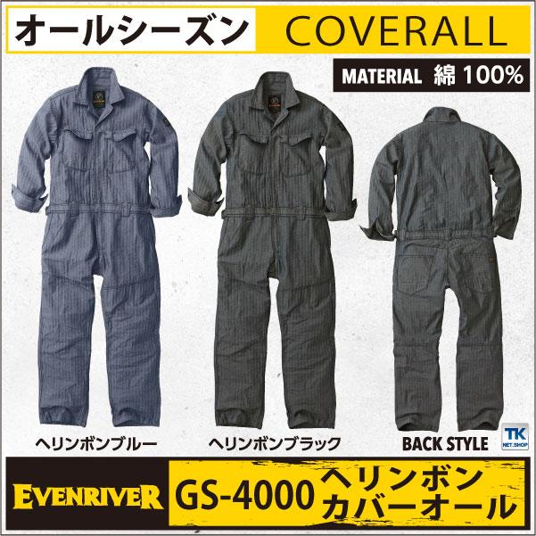 ヘリンボン カバーオール EVENRIVER イーブンリバー 長袖 つなぎ 作業服 作業着 おしゃれ ツナギ er-gs-4000
