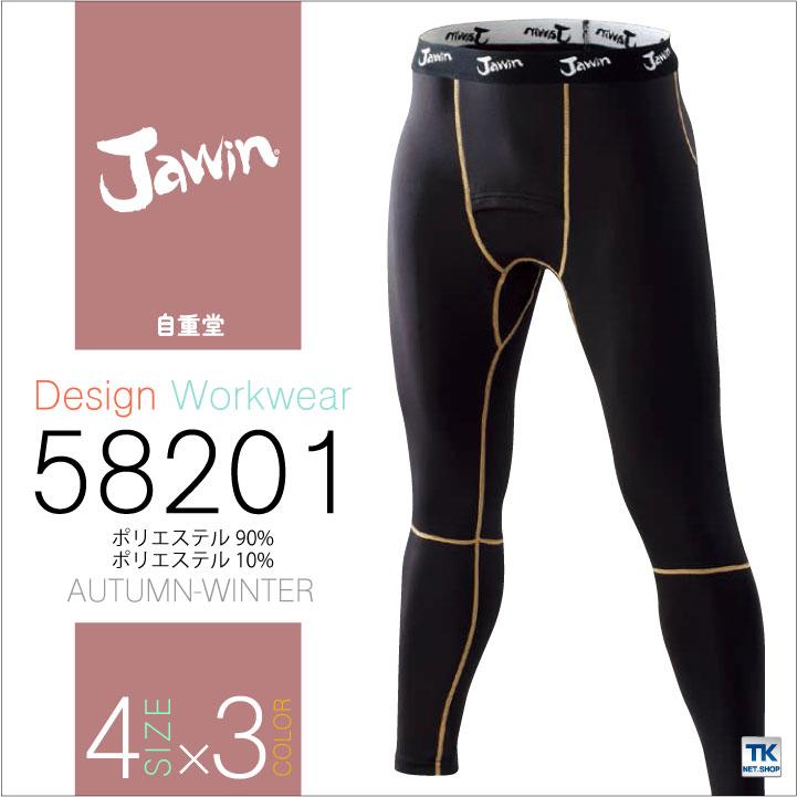 ロングパンツ インナーウェア ジャウイン 秋冬 吸湿発熱加工 Jawin 自重堂 jd-58201