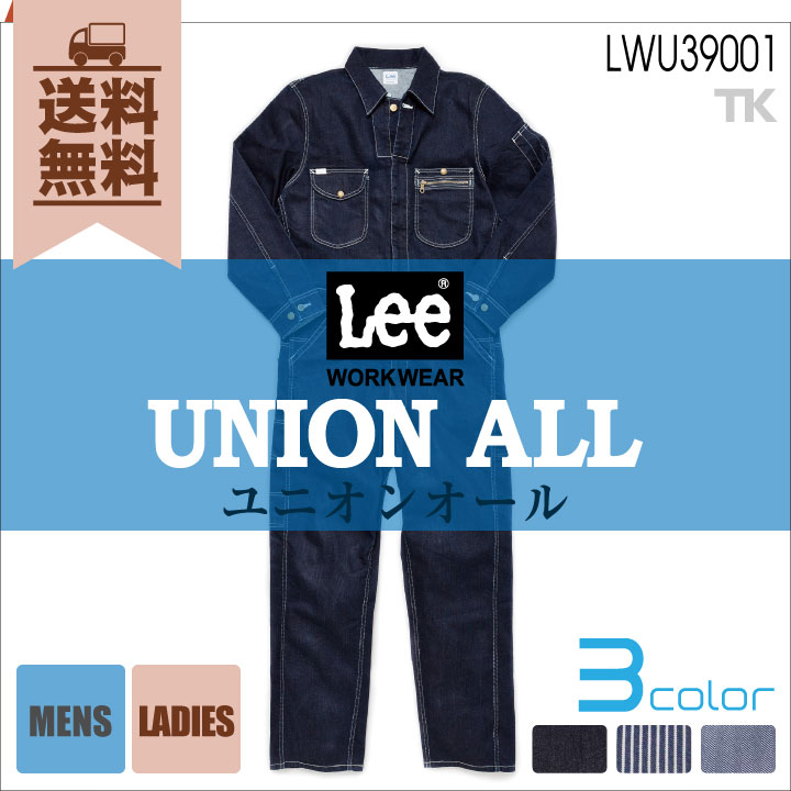 Lee つなぎ UNION ALL Lee WORKWEAR ヒッコリー へリンボン インディゴ ユニオンオール リーつなぎ 続服 bm-lwu39001