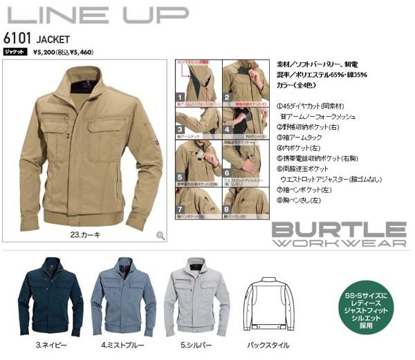 長袖ブルゾン バートル BURTLE 春夏用素材 ジャケット 作業服 作業着 作業ジャンパー bt-6101