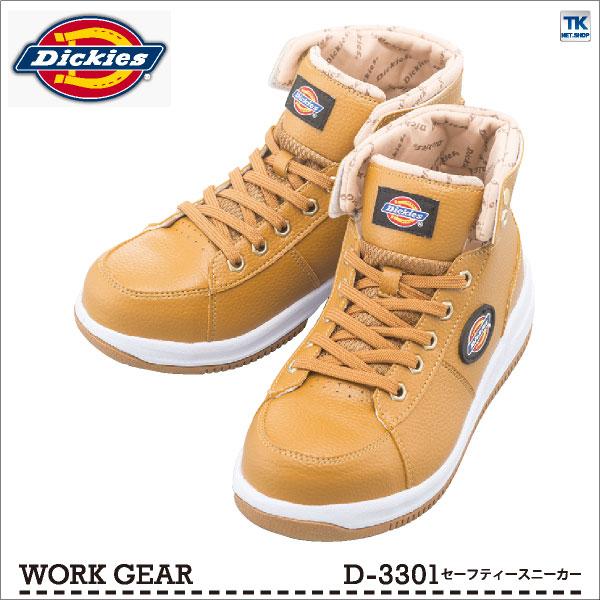 安全靴 ディッキーズ Dickies セーフティースニーカー安全スニーカー 鋼製先芯  cc-d3301