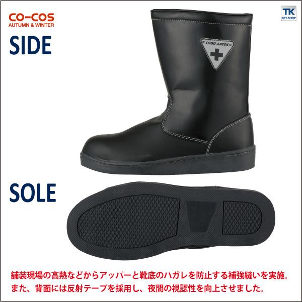 舗装用半長靴 セーフティーシューズ 鉄鋼製先芯 CO-COS コーコス 安全靴 舗装職人半長靴 セーフティーシューズ cc-ZA-837