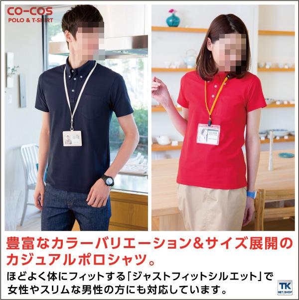 半袖ポロシャツ(胸ポケット付き)ボタンダウン ポロシャツ 作業服 作業着 作業シャツ cc-a147