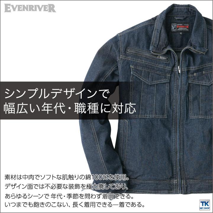 作業ジャンパー スタンダードシリーズ ブルゾン イーブンリバー EVENRIVER 作業服 作業着 カジュアルユニフォーム  er-sr4007-b