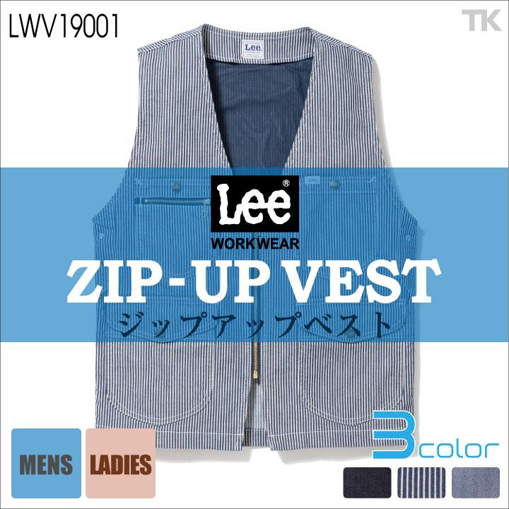 Lee ジップアップ ベスト チョッキ Lee WORKWEAR ヒッコリー へリンボン インディゴ リー ZIP-UP VEST bm-lwv19001