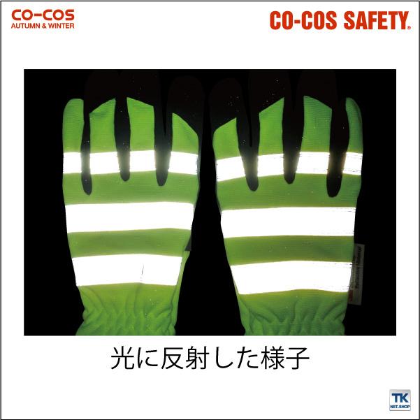 合皮手袋 セーフティ グローブ 作業服 作業着  CO-COS コーコス 高視認性 合皮手袋 作業服 作業着 cc-n3043