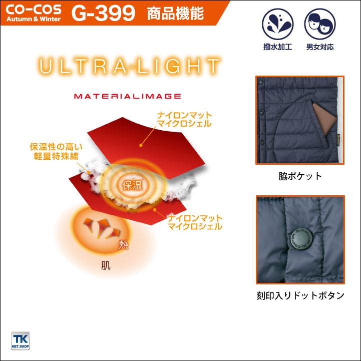 Vネックベスト 軽量防寒 インナーベスト チョッキ ULTRA LIGHT cc-g399
