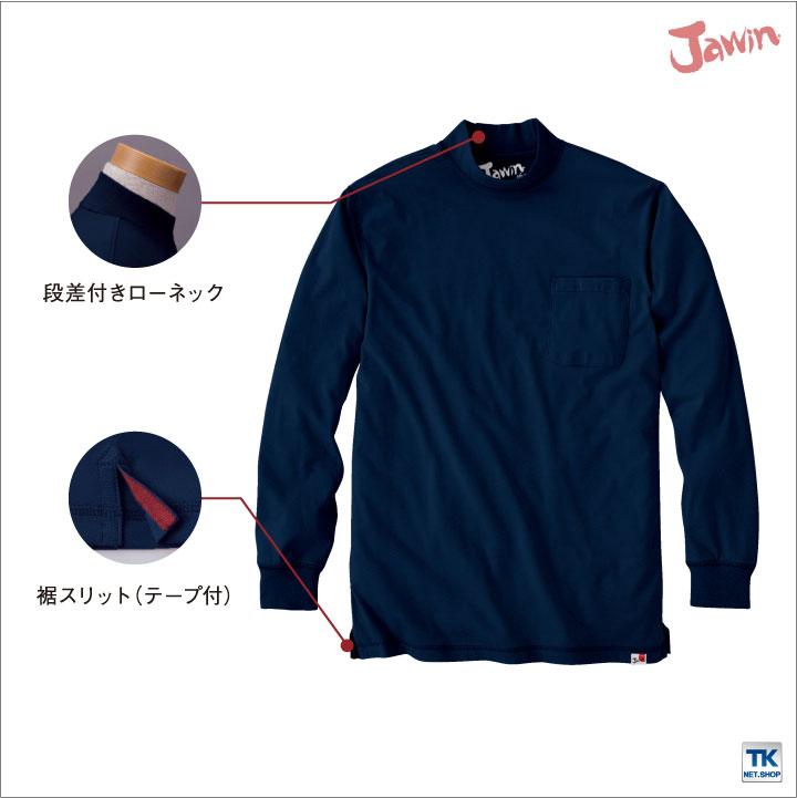 長袖ローネックシャツ 作業服 作業着 吸汗速乾 作業シャツ 自重堂 JICHODO jd-55324