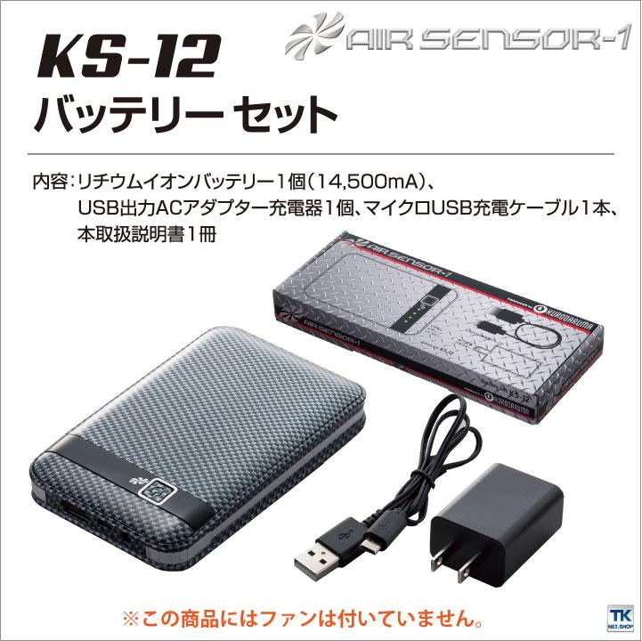 空調服 バッテリーセット クロダルマ エアーセンサー1 バッテリー【空調服用パーツ】kd-ks12