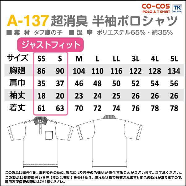 半袖ポロシャツ(胸ポケット付き)消臭 ポロシャツ 作業服 作業着 作業シャツ cc-a137-b