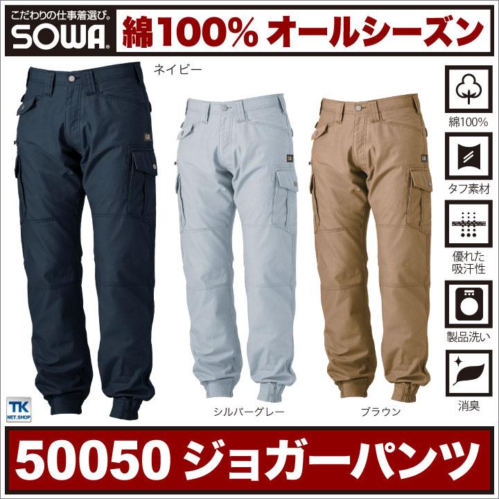 作業ズボン ジョガーパンツ 作業服 作業着 綿100%タフ素材 カーゴパンツ G.GROUND sw-50050-b
