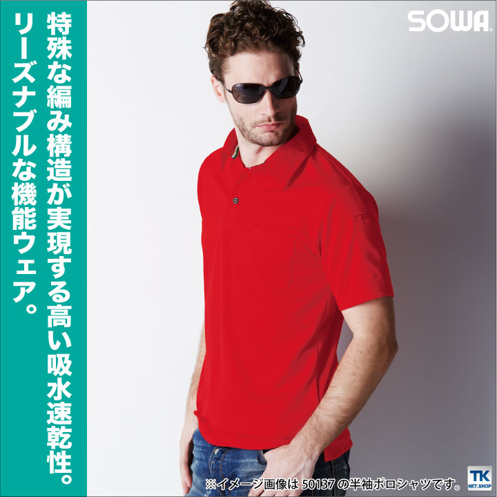 長袖ポロシャツ 作業服 作業着 作業シャツ ドライ+デオドラント sw-50130
