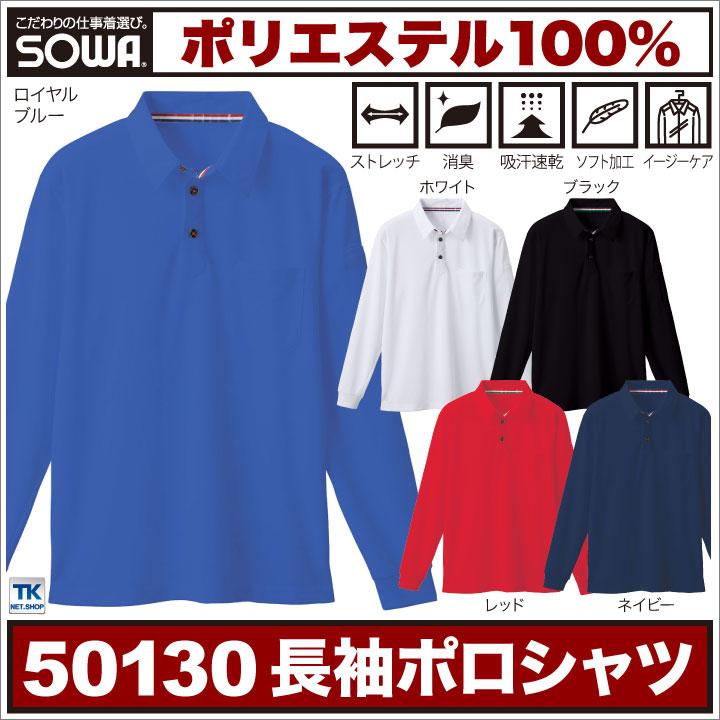 長袖ポロシャツ 作業服 作業着 作業シャツ ドライ+デオドラント sw-50130-b