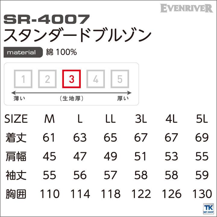 作業ジャンパー スタンダードシリーズ ブルゾン イーブンリバー EVENRIVER 作業服 作業着 カジュアルユニフォーム  er-sr4007