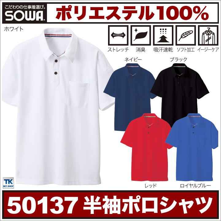 半袖ポロシャツ 作業服 作業着 作業シャツ ドライ+デオドラント sw-50137