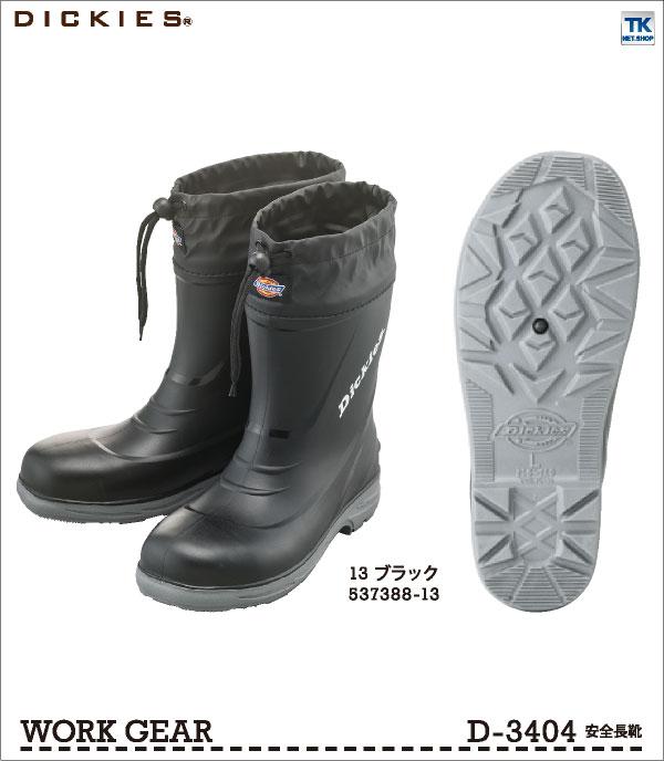 安全長靴 安全靴 ディッキーズ Dickies 樹脂先芯 cc-d3404
