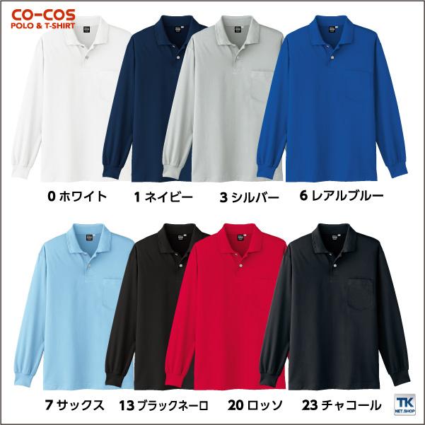 長袖ポロシャツ 冷感・吸汗速乾 ポロシャツ 作業服 作業着 作業シャツ cc-a1668