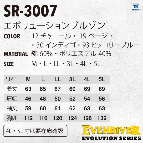 作業ジャンパー 作業服作業着 作業ブルゾン /秋冬用素材/エボリューションシリーズ er-sr-3007