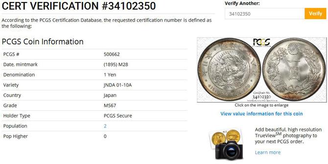 1895 明治28年 PCGS MS67 1円銀貨 近代銀貨 鑑定 保証 最高鑑定 完全未使用品 PCGS 鑑定枚数2