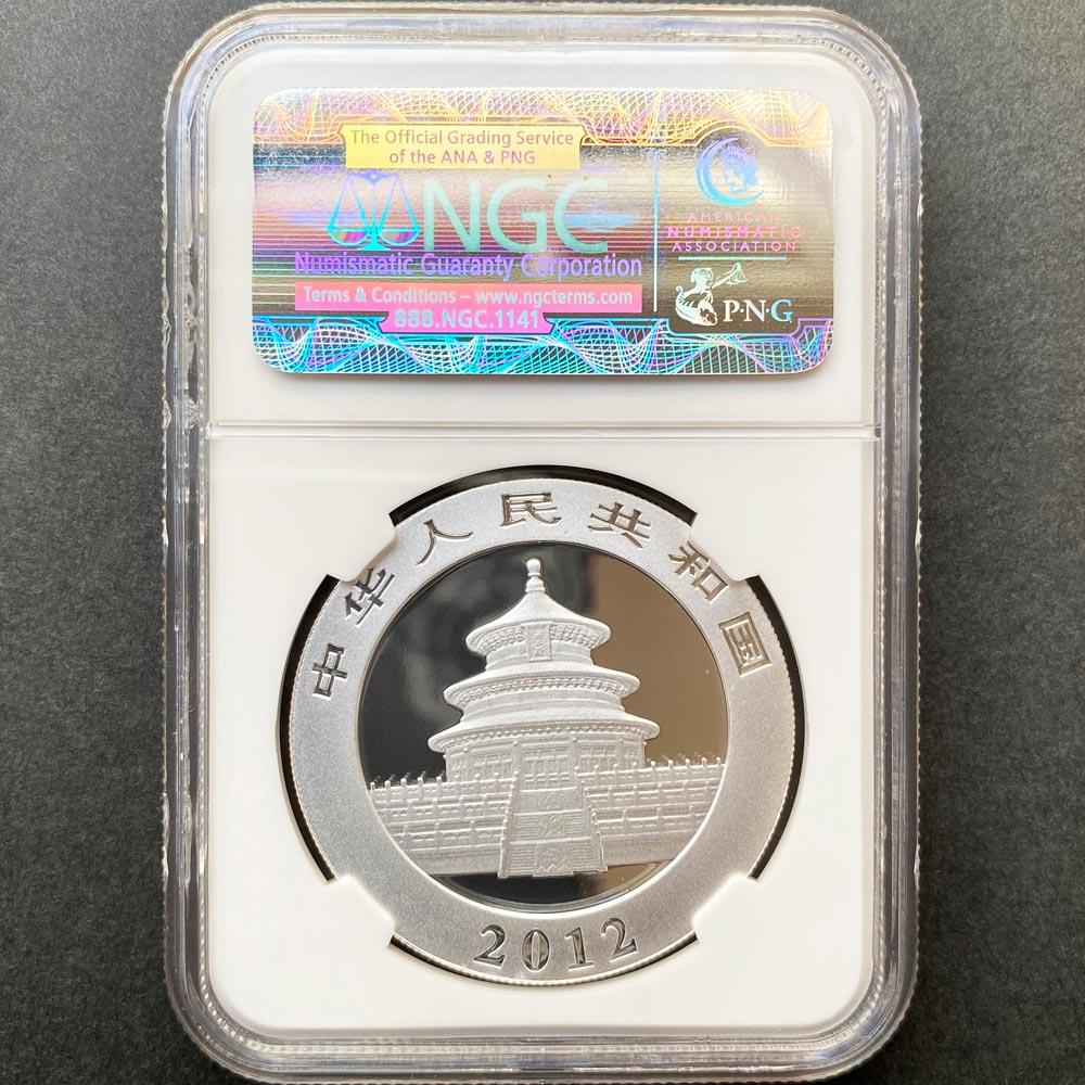 2012 中国 パンダ 10元 銀貨 1オンス 未使用 NGC MS70 ER 初鋳版 最高鑑定 完全未使用品