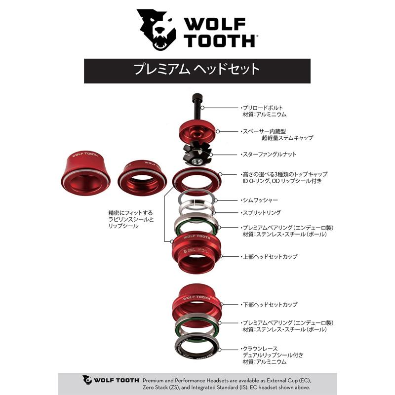 ウルフトゥース ZS44/28.6 Upper Headset 6mm Stack