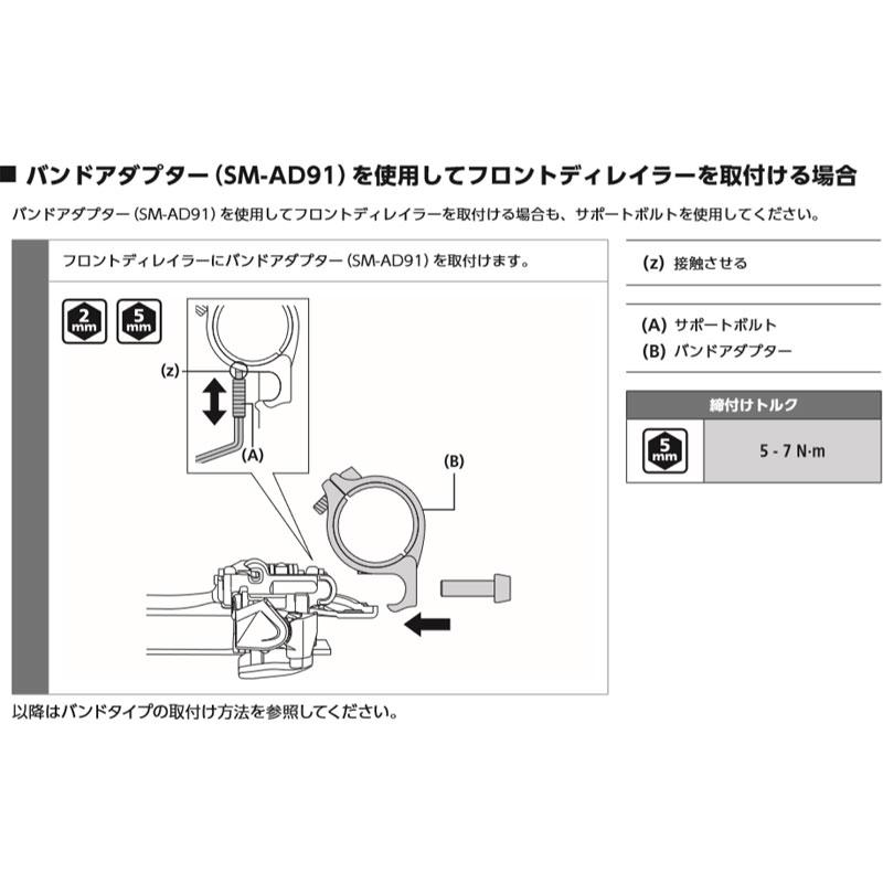 【特急】シマノ バンドアダプター Mサイズ SM-AD91-MS