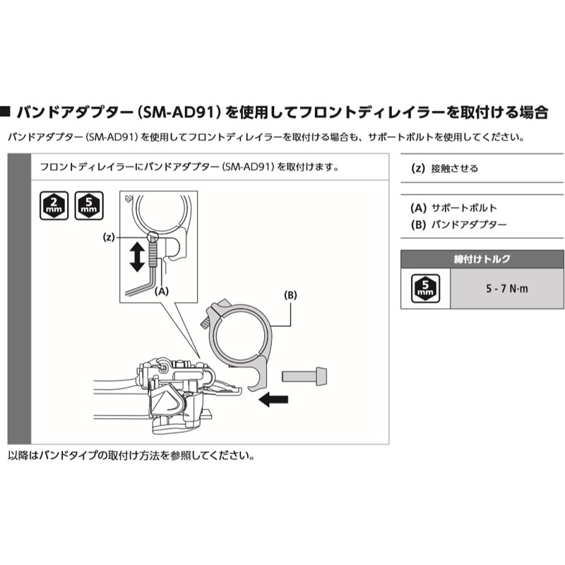 【特急】シマノ バンドアダプター Lサイズ SM-AD91-L