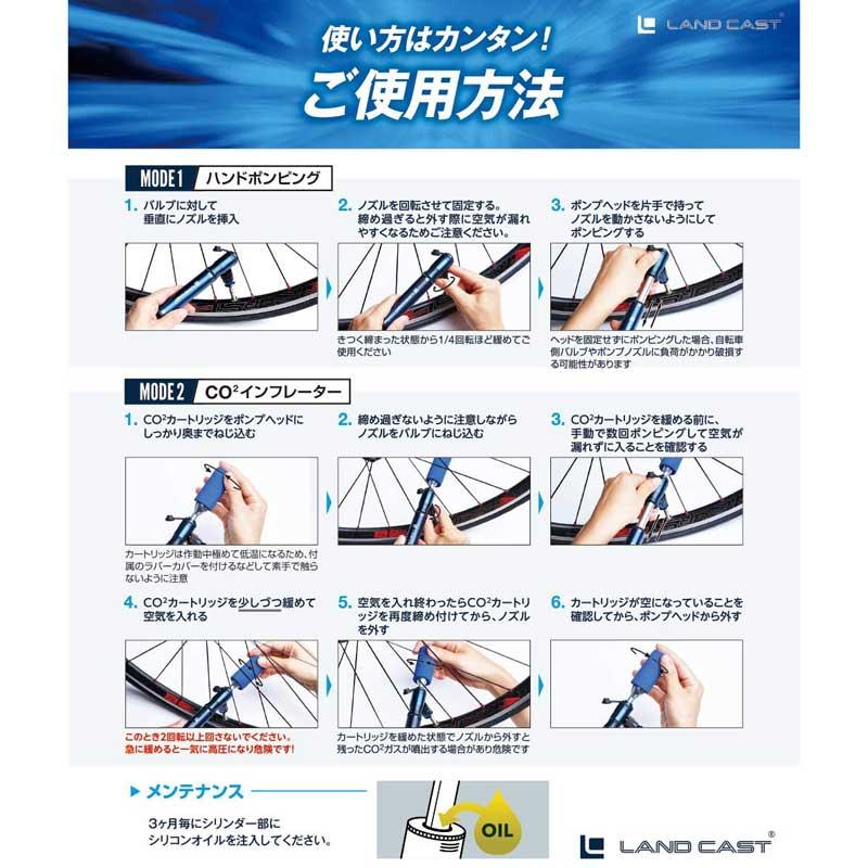 ランドキャスト マジックポンプ Co2ハイブリッドポンプ ブルー ボンベ付属 仏式・米式対応携帯ポンプ