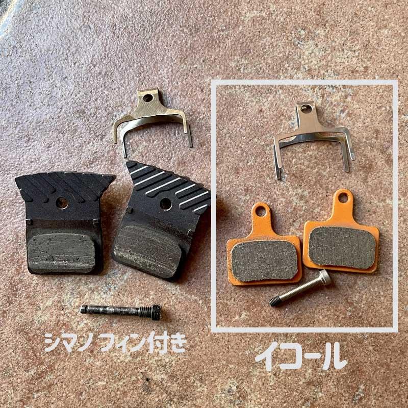 【特急】イコール ディスクブレーキ用パッド