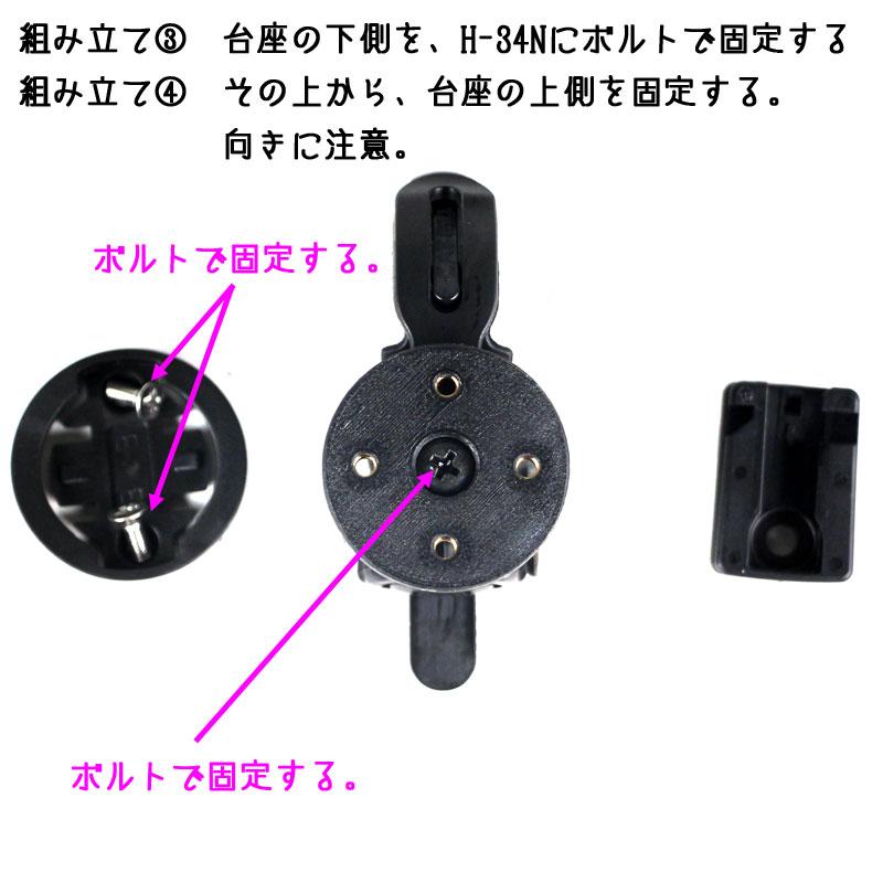 【M便】ゆるふわーくす ブライトン用キャットアイアタッチメント+キャットアイブラケットH34N