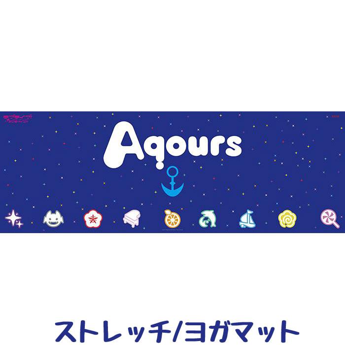 【特急】KASOKU ラブライブ!サンシャイン!!ストレッチマット