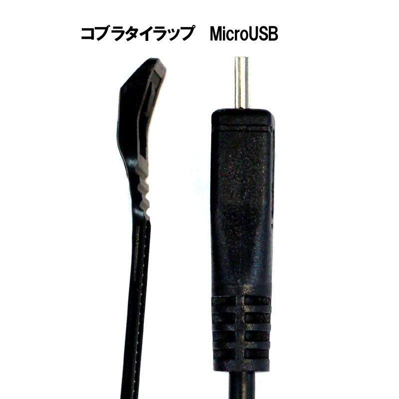 【M便】コブラ タイラップ 5本セット