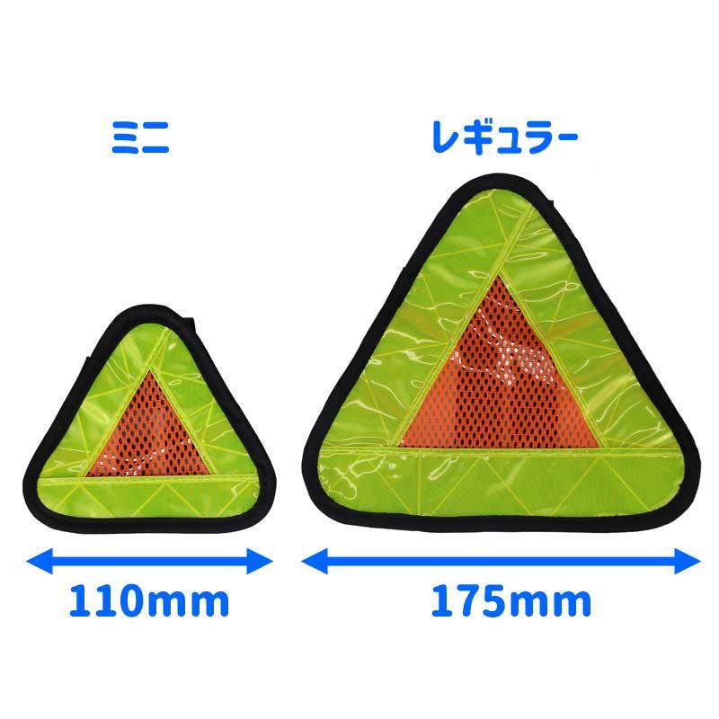 【特急】【M便】R250 おにぎりリフレクター ミニ イエロー/オレンジ