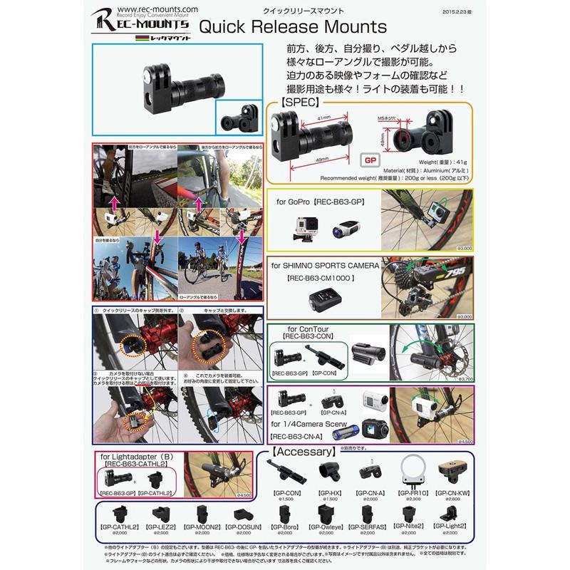 レックマウント REC-B63-CN-A クイックリリース(クイックレリーズ)マウント GP-CN-A付