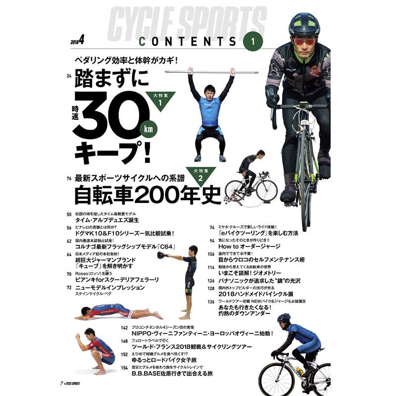 【特急】【M便】サイクルスポーツ 2018年 4月号