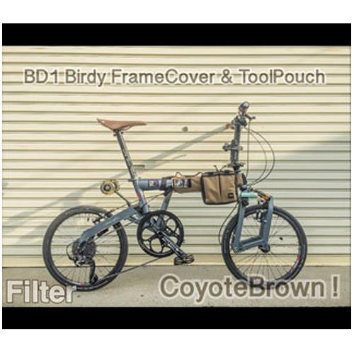 Filter BD-1(Birdy) フレームカバー ツールポーチ コヨーテブラウン