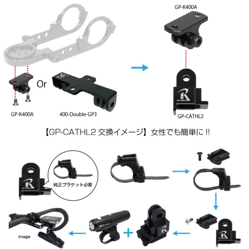 レックマウント GP-CATHL2-OL CATEYE用 タイプ2 ライトアダプター 限定オイルスリックカラー