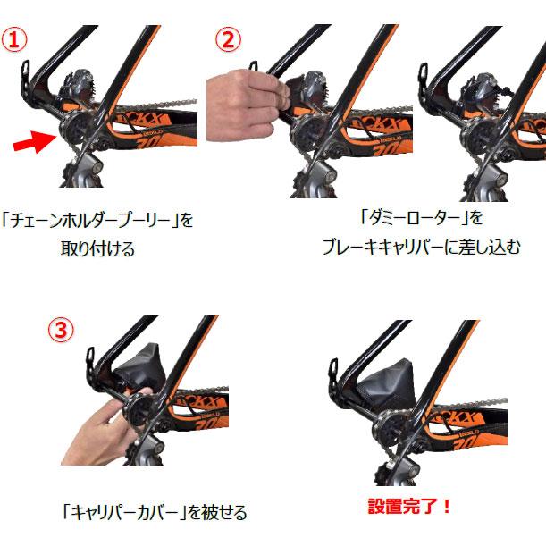 【特急】ライドオアシス ディスク用チェーンローラーセット(03DISC-CHAINROLLER)