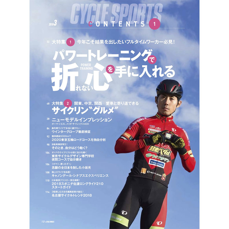 【特急】【M便】サイクルスポーツ 2018年 3月号